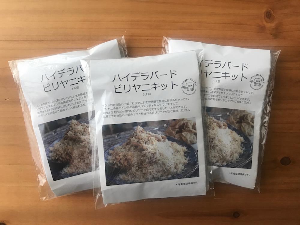 日本ビリヤニ協会 ビリヤニキット